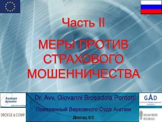 Часть  II МЕРЫ ПРОТИВ СТРАХОВОГО МОШЕННИЧЕСТВА Dr. Avv. Giovanni Brosadola Pontotti