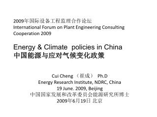 Cui Cheng  (崔成)   Ph.D Energy Research Institute, NDRC, China 19 June . 2009,  Beijing