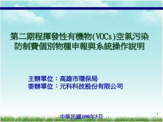 第二期程 揮發性有機物 (VOCs) 空氣污染防制費個別物種申報與系統操作說明