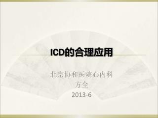 ICD 的合理应用