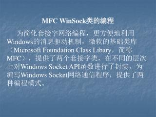 MFC WinSock 类的编程