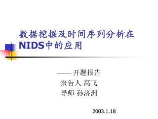 数据挖掘及时间序列分析在 NIDS 中的应用
