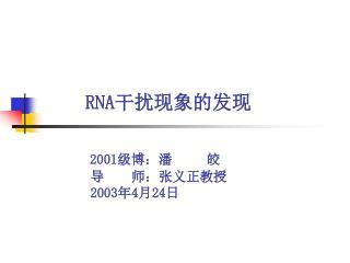 RNA 干扰现象的发现