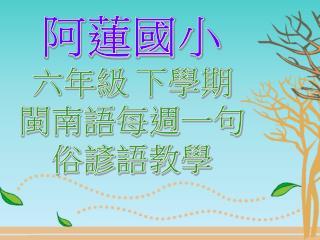 阿蓮國小 六年級 下學期 閩南語每週一句 俗諺語教學