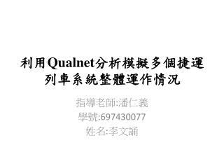 利用 Qualnet 分析模擬 多個捷運列車系統整體運作情況