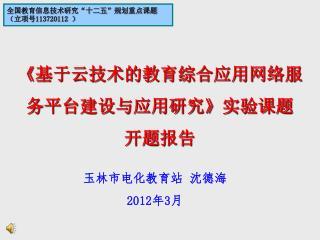 """全国教育信息技术研究 """" 十二五 """" 规划重点课题 (立项号 113720112  )"""