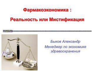 Фармакоэкономика :  Реальность или Мистификация