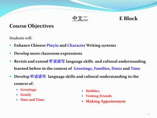 中文二 		E Block Course Objectives Students will:
