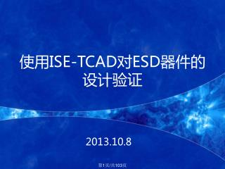 ?? ISE-TCAD ? ESD ???????