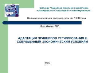 Одесская национальная академия связи им. А.С.Попова