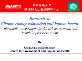 格利菲斯大學 環境與人口健康研究中心
