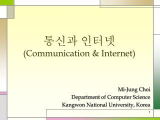 통신과 인터넷 (Communication & Internet)