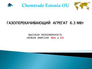 ГАЗОПЕРЕКАЧИВАЮЩИЙ  АГРЕГАТ  6.3 МВт ВЫСОКАЯ  ЭКОНОМИЧНОСТЬ НИЗКАЯ  ЭМИССИЯ    N О x и  CO