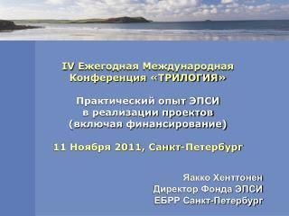Яакко Хенттонен Директор Фонда ЭПСИ ЕБРР Санкт-Петербург