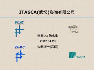 ITASCA( 武汉 ) 咨询有限公司