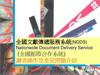 全國文獻傳遞服務系統 (NDDS) Nationwide Document Delivery Service  ( 全國館際合作系統 ) 讀者操作及常見問題介紹