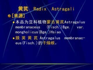 黄芪  Radix  Astragali [ 来源 ]