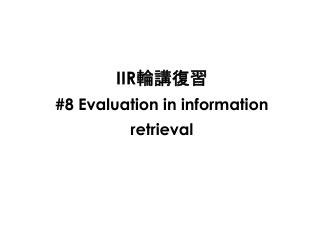 IIR 輪講復習 #8 Evaluation in information retrieval
