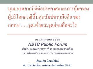 ๓๐ กรกฎาคม ๒๕๕๖ NBTC Public Forum สำนักงานคณะกรรมการกิจการการ กระจายเสียง