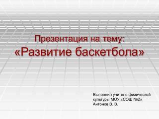 Презентация на тему:  «Развитие баскетбола»