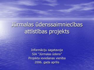 Jūrmalas ūdenssaimniecības attīstības projekts