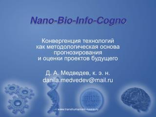 Nano-Bio-Info-Cogno
