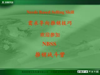 Needs Based Selling Skill