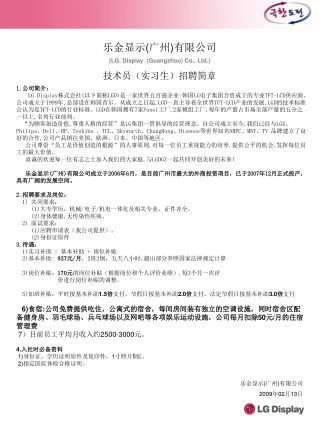乐金显示 ( 广州 ) 有限公司 (LG. Display  (Guangzhou) Co., Ltd.) 技术员(实习生)招聘简章