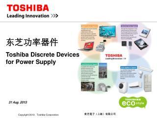 东芝功率器件 Toshiba Discrete Devices for Power Supply