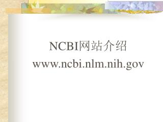 NCBI 网站介绍 ncbi.nlm.nih