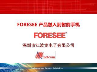 FORESEE  产品融入到智能手机