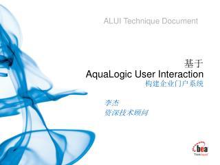 基于 AquaLogic User Interaction  构建企业门户系统