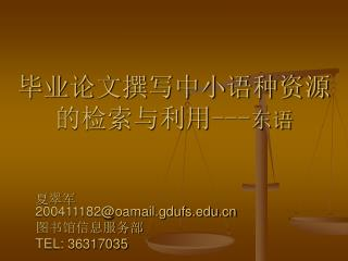 毕业论文撰写中小语种资源的检索与利用 --- 东语