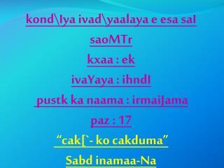 calaao Sabd inamaa-Na kroM