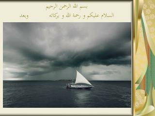 بسم الله الرحمن الرحيم السلام عليكم و رحمة الله و بركاته           وبعد