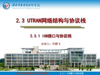 2.3 UTRAN 网络结构与协议栈