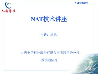 NAT 技术讲座