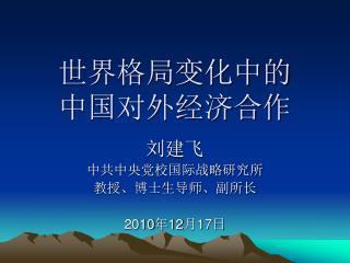 世界格局变化中的 中国对外经济合作