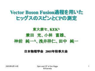 Vector Boson Fusion 過程を用いた ヒッグスのスピンと CP の測定