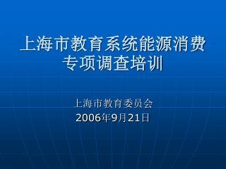 上海市教育系统能源消费专项调查培训