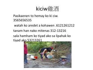 kiciw 雞酒