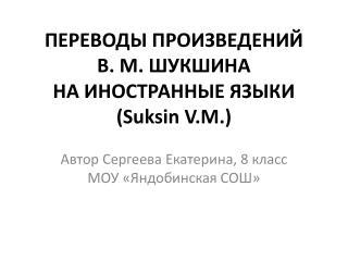 ПЕРЕВОДЫ ПРОИЗВЕДЕНИЙ В.М.ШУКШИНА НАИНОСТРАННЫЕ ЯЗЫКИ (Suksin V.М.)