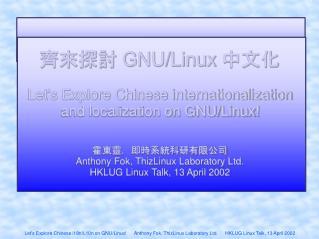 齊來探討 GNU/Linux 中文化