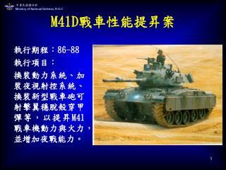 M41D???????
