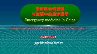 Emergency medicine in China