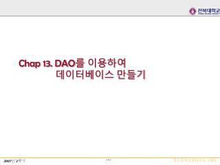 Chap 13. DAO 를 이용하여                 데이터베이스 만들기