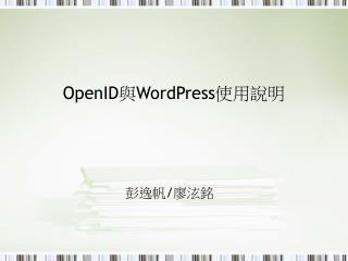 OpenID 與 WordPress 使用說明