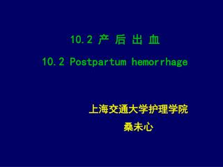 10.2  产 后 出 血 10.2 Postpartum hemorrhage