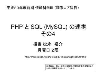 PHP  と  SQL (MySQL)  の連携 その 4