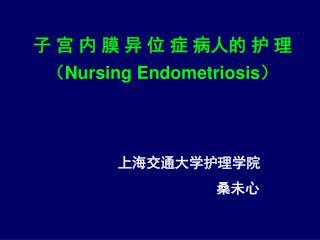 子 宫 内 膜 异 位 症 病人的 护 理 ( Nursing Endometriosis )